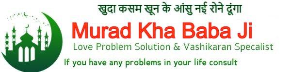Most powerful shadi karne ka wazifa - +91-8278615307 Murad Kha Baba Ji